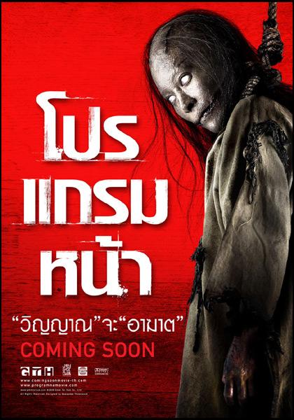 http://www.thaicinema.org/images/alltitles/comingsoon/posterthai04.jpg